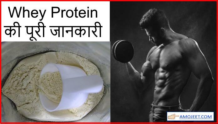 whey-protein-kya-hota-hai