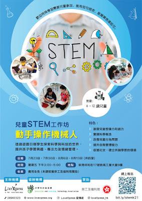 暑期活動 : 大手牽小手「 PBS 正向行為 STEM 學習程式」