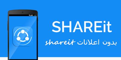 shareit بدون اعلانات