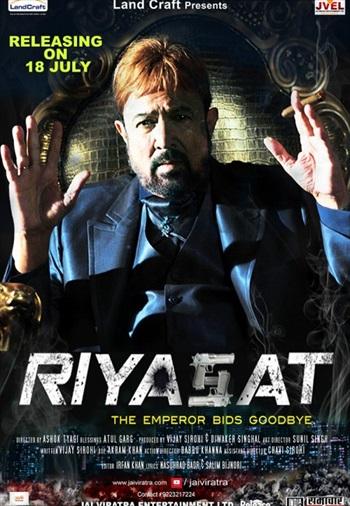 Riyasat 2014 Hindi Full Movie Download