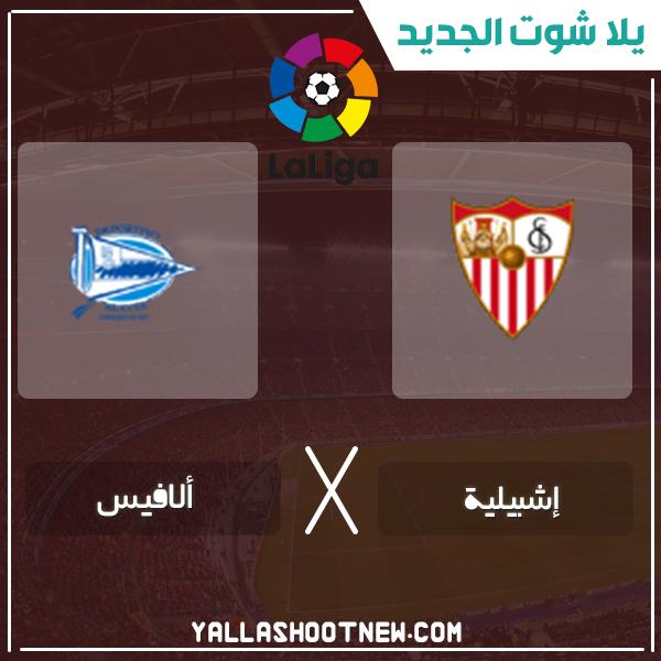مشاهدة مباراة اشبيلية وديبورتيفو الافيس بث مباشر اليوم 2-2-2020 في الدوري الاسباني