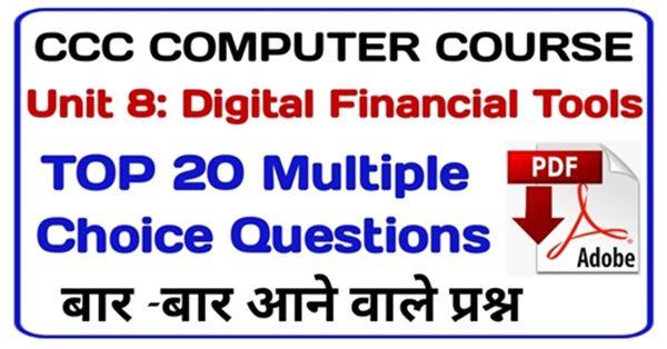 CCC Digital Financial Services MCQ | Digital Financial Services Test Paper Hindi | CCC Question Paper