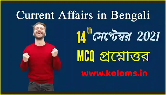 Daily Current Affairs In Bengali14th September 2021