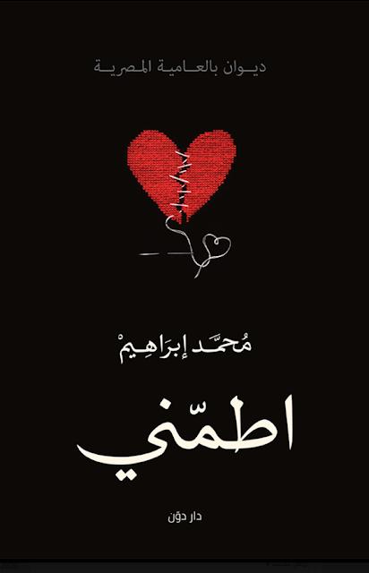 كتاب ديوان اطمني - محمد إبراهيم - معرض الكتاب