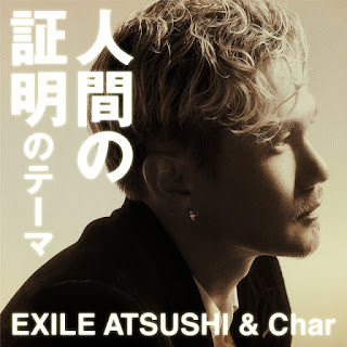 EXILE ATSUSHI-Char-人間の証明のテーマ-歌詞