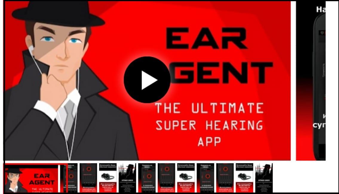 Ear Agent