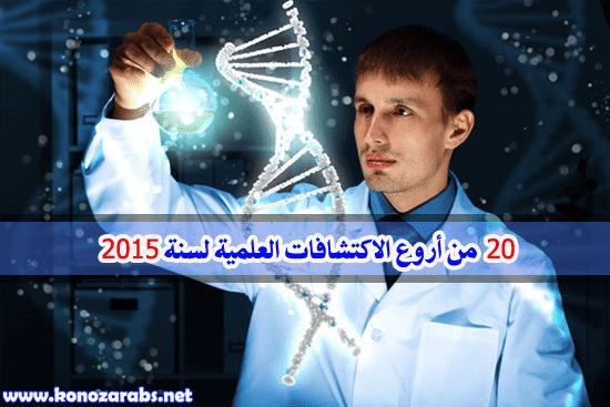 20 من أروع الاكتشافات العلمية الجديدة لسنة 2015