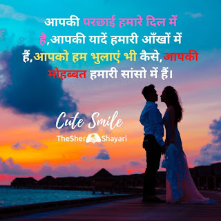 cute shayari on love