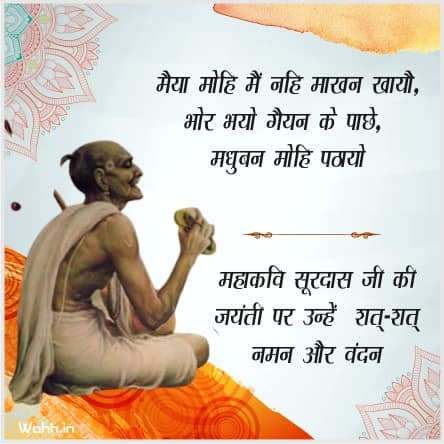 Surdas Jayanti Quotes Hindi Greetings Images