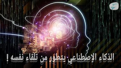 الذكاء الإصطناعي AI يتطور بنفسه دون مدخلات بشرية