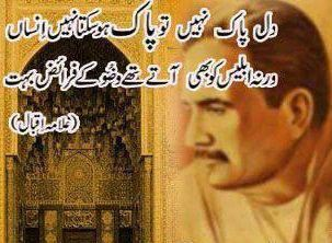 Allama Iqbal Day Mcqs General Knowedge Download Ppsc Nts