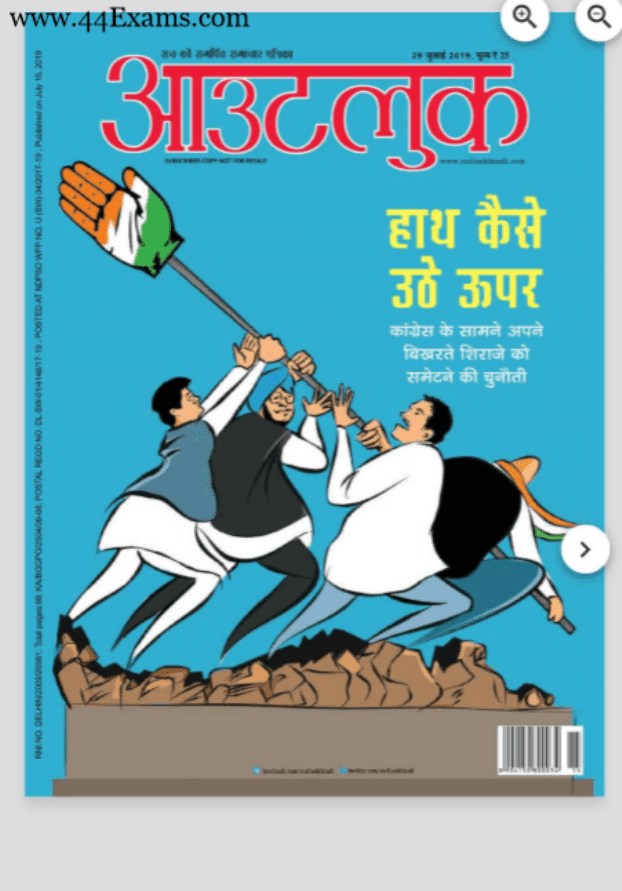 Outlook-Current-Affairs-July-2019-For-All-Competitive-Exam-Hindi-PDF-Book