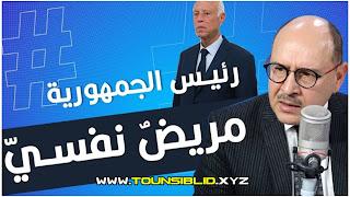(بالفيديو) لطفي المرايحي : قيس سعيد مريض نفسي!!!