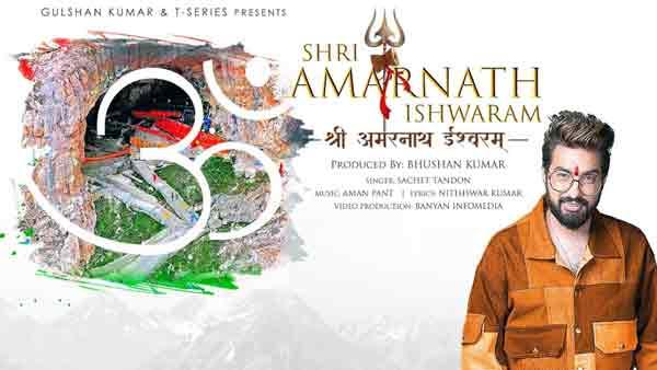 Read Shri Amarnath Ishwaram Sachet Tandon Lyrics