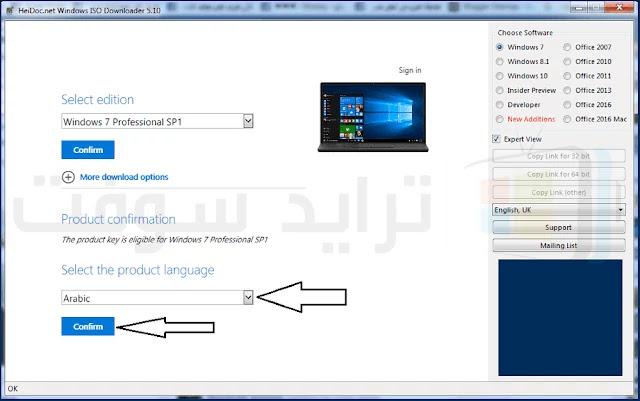 ويندوز Windows 7 النسخة النهائية من مايكروسوفت