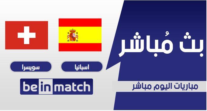 مقابلة اسبانيا وسويسرا اليوم