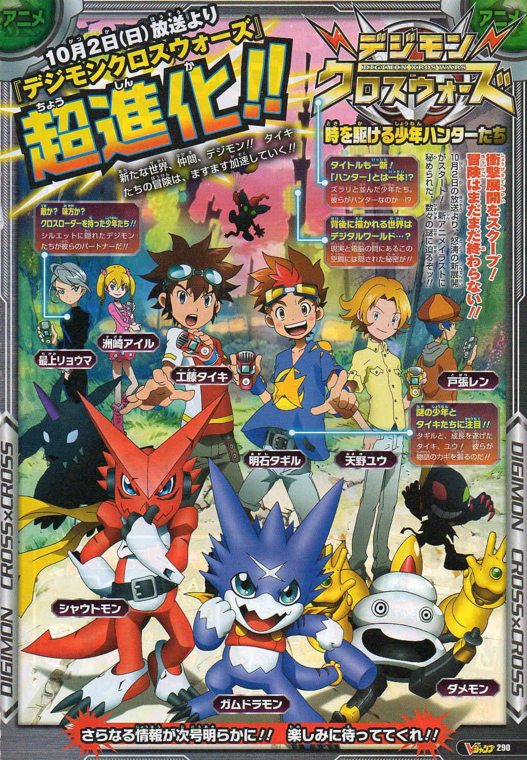 Digimon tamers latino - 3 7