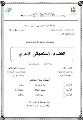 مذكرة ماستر: القضاء الاستعجالي الإداري PDF
