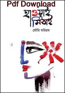 হাওয়াই মিঠাই মৌরি মরিয়ম pdf