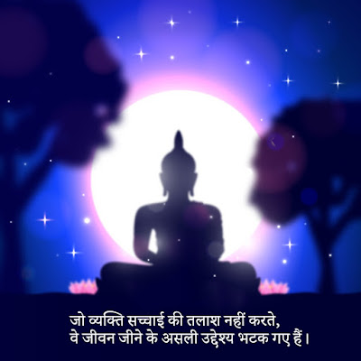 Buddha Purnima Wishes in Hindi 2021