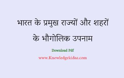 भारत के प्रमुख राज्यों और शहरों के भौगोलिक उपनाम
