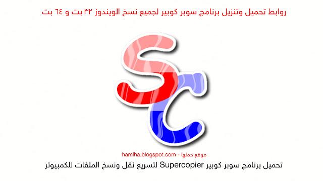 تحميل برنامج سوبر كوبير Supercopier لتسريع نقل ونسخ الملفات للكمبيوتر