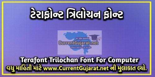 Terafont Trilochan Font