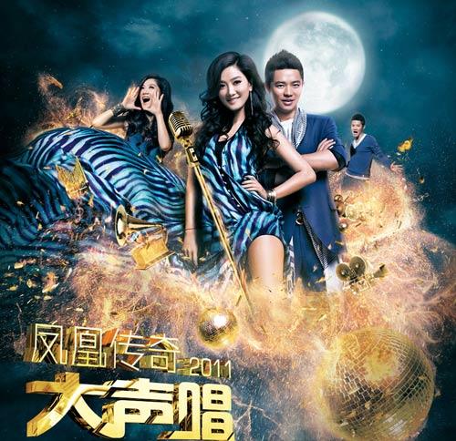 Ma Wo Duniya Hu Ringtone Download: Mandarin Chinese Song New Album Download: Phoenix Legend