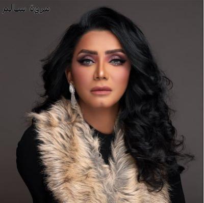 الفنانة مروة سالم وزوجها