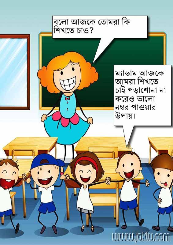 Good grades Bengali joke