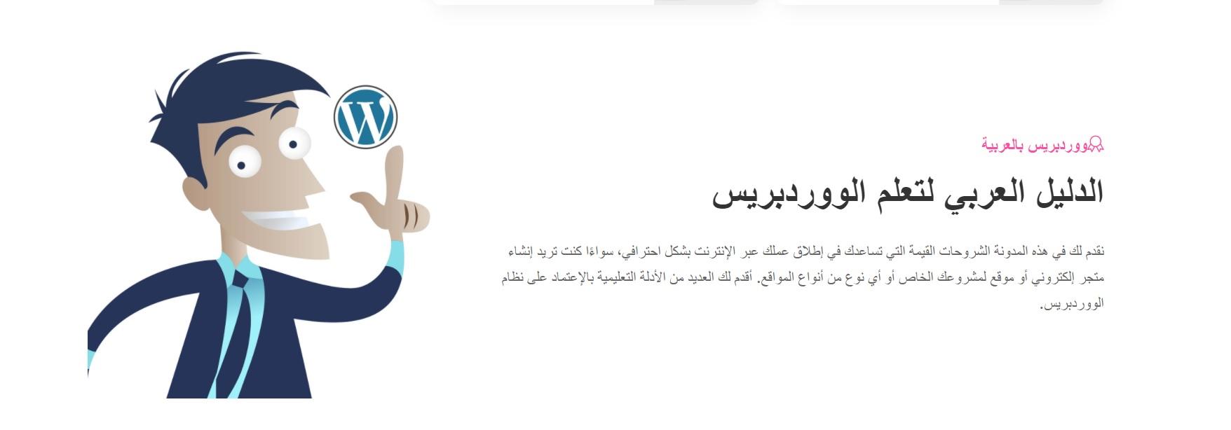 مدونة ووردبريس بالعربية