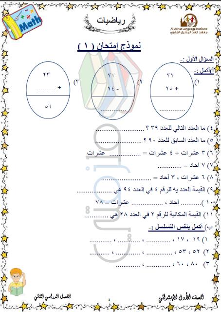 المراجعة النهائية رياضيات للصف الأول الإبتدائي الترم الثاني