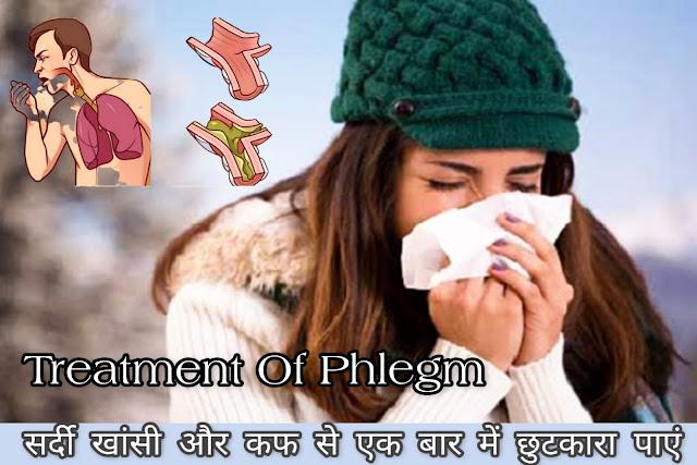 Treatment of phlegm सर्दी खांसी और कफ से एक बार में छुटकारा पायें Step by step