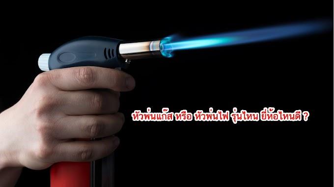 หัวพ่นแก๊ส กระป๋อง หรือ หัวพ่นไฟ รุ่นไหน ยี่ห้อไหนดี ?