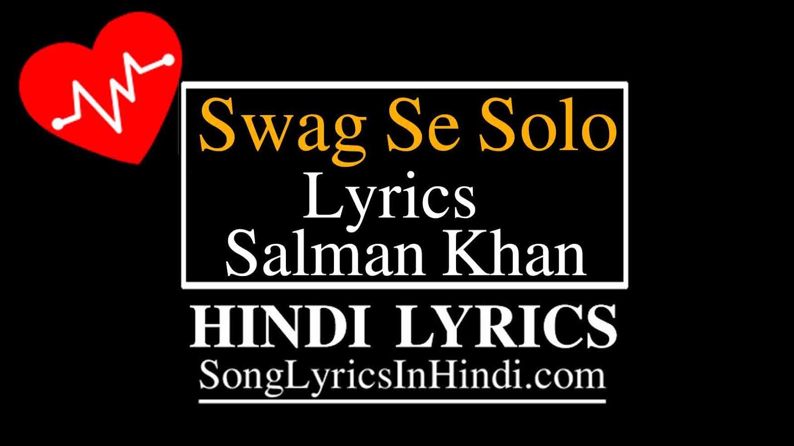 स्वैग से सोलो Lyrics Of Swag Se Solo In Hindi | Salman Khan |