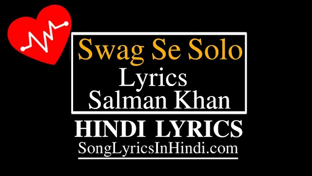 स्वैग से सोलो Lyrics Of Swag Se Solo In Hindi | Salman Khan