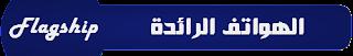 Prix Smartphones en Algerie