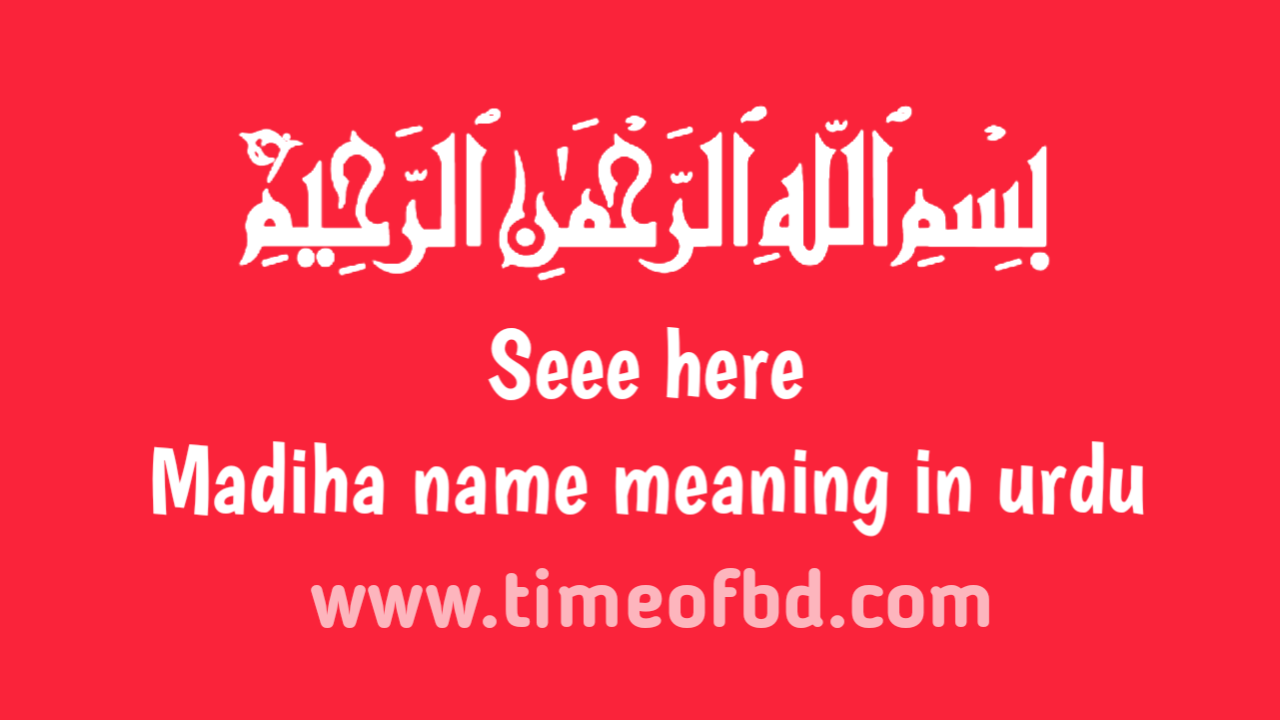 Madiha name meaning in urdu, مدہو نام کا مطلب اردو میں