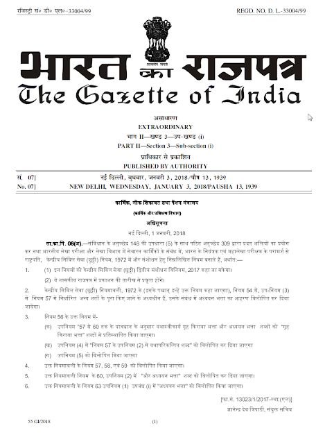 central-civil-services-leave-second-amendment-rules-2017-gazette-notification-paramnews