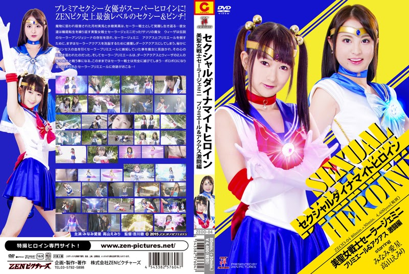 ZEOD-04 Sexual Dynamite Heroine 14 Sailor Gemini Premier & Aquas Arduous Preventing Half