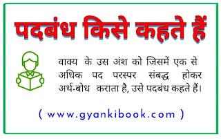 Padbandh In Hindi