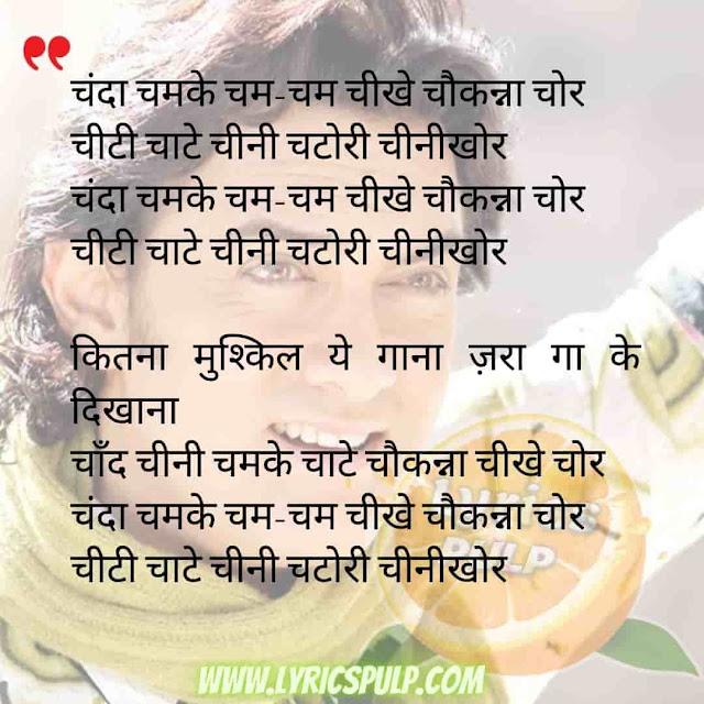Chanda Chamke Lyrics • Fanaa • Himesh Reshammiya