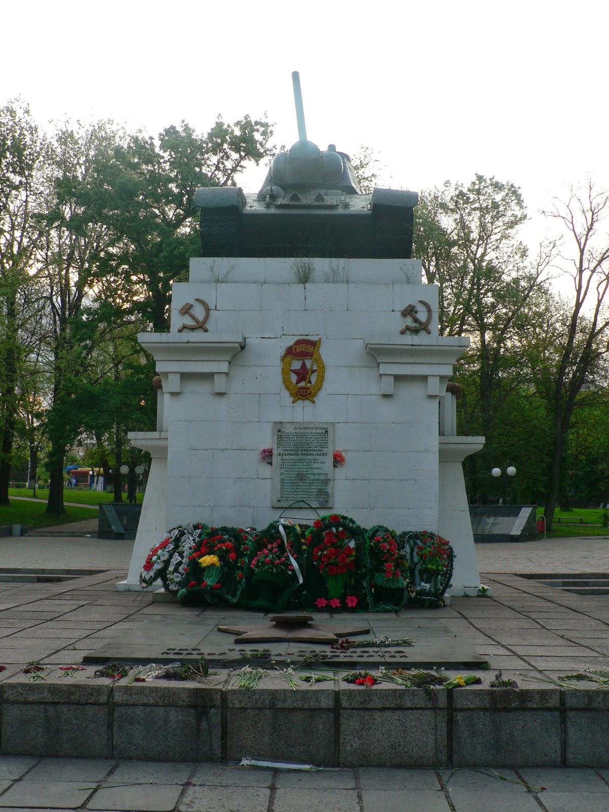 Танк-Каменец-Подольский