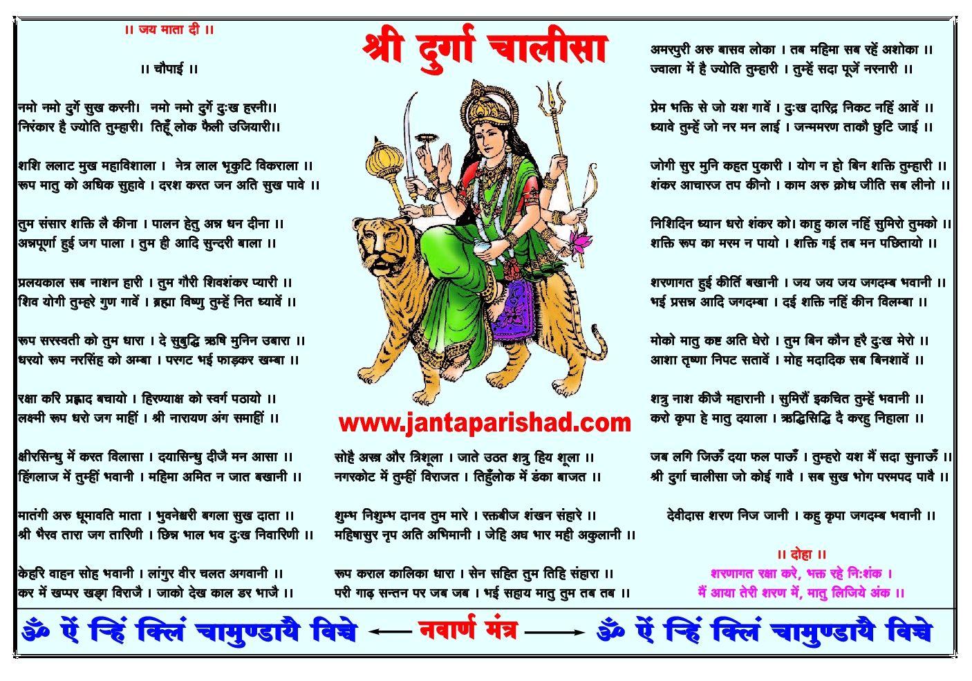 दुर्गा माता चालीसा