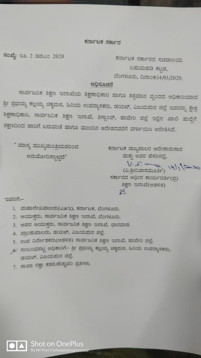 Block education officer's transfer order date 14-01-2020 by education department secretary