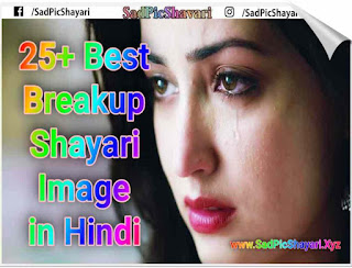 New Breakup Shayri Images in Hindi Download