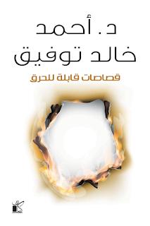 كتاب قصاصات قابلة للحرق
