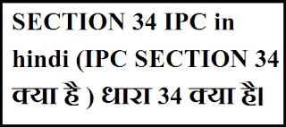 SECTION 34 IPC in hindi (IPC SECTION 34 क्या है ) धारा 34 क्या है।