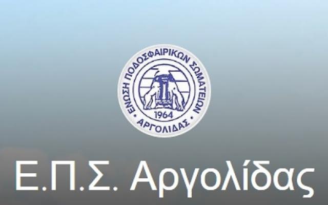 Ε.Π.Σ.Αργολίδας: 4η Περιφερειακή Συνάντηση Στρατηγικού Σχεδιασμού Ανάπτυξης Ελληνικού Ποδοσφαίρου