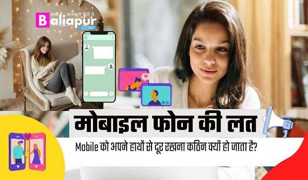 मोबाइल फोन की लत: Mobile को अपने हाथों से दूर रखना कठिन क्यों हो जाता है?